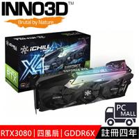 INNO3D 映眾 顯示卡 GEFORCE RTX 3080 10GB GDDR6X ICHILL X4 註冊四年保