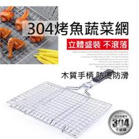 【BESTHOT】頂級304食品用不鏽鋼烤魚蔬菜兩用夾(烤魚網 蔬菜網 烤肉網 烤肉架)