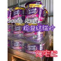 紫貓砂 Costco 好市多 Scoop Away 超凝結貓砂 貓砂 限宅配 鐵鎚貓砂 綠桶貓砂 松木砂 豆腐砂