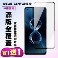 ASUS ZENFONE8保護貼全滿版鋼化玻璃膜高清黑邊保護貼(2入-9H全滿版覆蓋款)