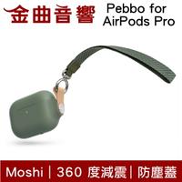 Moshi Pebbo for AirPods Pro 綠色 藍芽 耳機充電盒 保護套 | 金曲音響