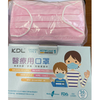 KDL 肯德利 醫療口罩 醫用口罩 MD 雙鋼印 成人口罩 兒童口罩 台灣製 雙鋼印 符合CNS標準