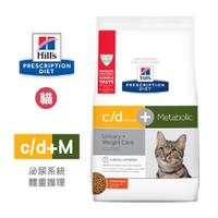 希爾思 Hill's 貓用 c/d+metabolic 全效泌尿系統+體重護理 6.35LB / 12LB 處方 貓飼料