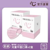 【匠心】三層平面醫療口罩-婦幼-大童-粉色(50入*2盒)