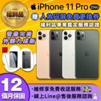 【Apple 蘋果】福利品 iPhone 11 pro 256GB 5.8吋 智慧型手機(贈人為碎屏免費更換券)