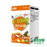 【日本味王】維他命C1000口含錠(60粒/盒)-3盒/5盒