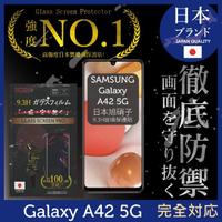 【INGENI】SAMSUNG 三星 Galaxy A42 5G 日本旭硝子玻璃保護貼 全滿版 黑邊