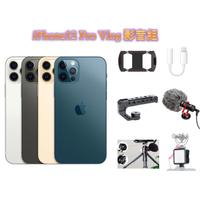 APPLE iPhone 12 Pro 256G 蘋果 4K60P 專業 攝錄 手機 Vlog Podcast 影音套組