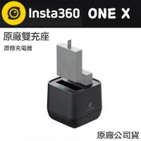 【eYe攝影】現貨 Insta360 ONE X 雙座充電器 雙槽 快速充電 指示燈顯示 雙充座 充電座 原廠配件