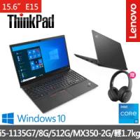 【Lenovo送無線耳罩式耳機】聯想 ThinkPad E15 15.6吋商務筆電(i5-1135G7/8G/512G/MX350-2G/W10H)