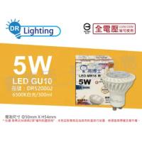 【亮博士】3入組 LED 5W 6500K 白光 全電壓 GU10 杯燈型燈泡 _ DR520002