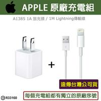 【遠傳公司貨】APPLE 原廠充電組【A1385旅充頭】+【Lightning傳輸線】iPhone11、8、XS、XR、XS Max、iPad Pro