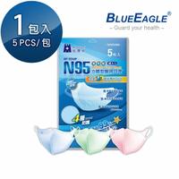 【愛挖寶】藍鷹牌 立體型成人醫用口罩 5片/包 NP-3DMP