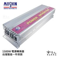 【 麻新電子】 1500W 電源轉換器 模擬正弦波 過載保護 過溫保護 12V 轉 110V DC 轉 AC 哈家人