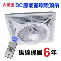 【勳風】DC節能搖控循環吸頂扇(HF-7499)