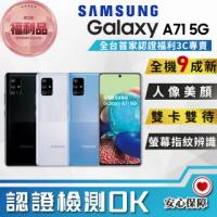 【SAMSUNG 三星】福利品 Galaxy A71 5G 8G/128G(智慧型手機)