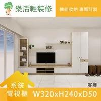 【樂活輕裝修】客製化系統電視櫃 W320xH240xD50(套組)