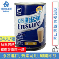 亞培安素 原味口味 237ml 24入/箱 ◆德瑞健康家◆【全月刷卡累積滿$3000賺5%回饋】