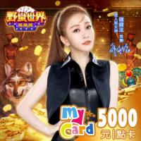 【MyCard】HUGA野蠻世界 5000點點數卡