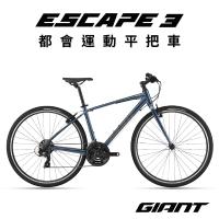 【GIANT】ESCAPE 3 都會運動自行車-2022年式