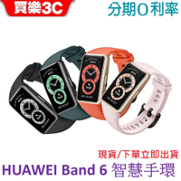 HUAWEI 華為 Band 6 大螢幕智慧手環(可加購保護貼)【聯強代理 公司貨】