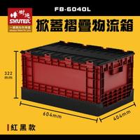 【樹德】 FB-6040L 掀蓋摺疊物流箱 紅黑款 收納箱 收納籃 多用途 野餐籃