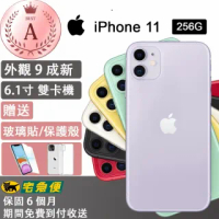 【Apple 蘋果】福利品 iPhone 11 256G 6.1寸 9成新(贈送玻璃保護貼透明殼)