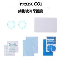 【Insta360】GO 2 鋼化玻璃保護膜(副廠)