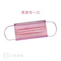 盛籐 成人平面醫療用口罩 莓果咬一口 10入/袋小包裝 雙鋼印 CNS14774 公司貨【立赫藥局】