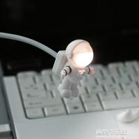 云木雜貨創意宇航員USB小夜燈LED宿舍隨身節日辦公便攜式禮物燈