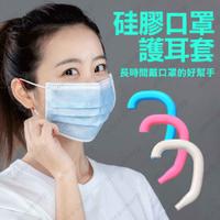口罩減壓 口罩 耳套 口罩耳朵減壓 口罩減壓器 耳掛 耳朵 護套 護耳器 減壓器 口罩防勒器 護耳套 口罩神器 URS