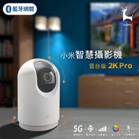 小米 米家智慧攝影機雲台版 2k pro 智能攝像機 人形追蹤 微光全彩夜視 高清1296P無線監視器 雙向語音 300萬畫素室內無線網路攝影機