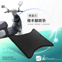 9Am【蜂巢 機車腳踏墊】適用於 光陽 G6E 奔騰 V2 VJR VJR 豪邁 迪爵 雷霆