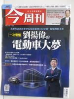 【書寶二手書T1/雜誌期刊_DLT】今周刊_1263期(2021/3/8~3/14)劉揚偉的電動車大夢