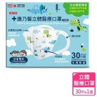 【KNH-康乃馨】立體醫療口罩30片盒裝 未滅菌(3D立體兒童 侏儸紀公園)