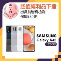【SAMSUNG 三星】福利品 Galaxy A42 5G(6G/128G)