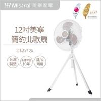 【Mistral 美寧】多功能12吋輕巧收納疾風扇JR-AY12A(白色/可拆折收納/贈壁掛架*1組/MIT首創馬達十年保固)