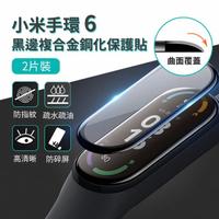 【小米】小米手環6 高清黑邊鋼化3D全屏滿版保護貼 2入組(防刮防爆 防指紋 防潑水 疏水疏油清潔更簡單)