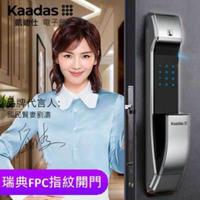 【凱迪仕】KAADAS K7 新款指紋智能鎖 磁卡鎖 密碼鎖