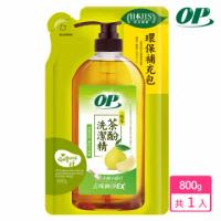 【OP】純萃茶酚洗潔精補充包-金柚小蘇打(800g-洗碗精)