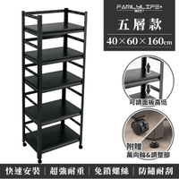 【FL 生活+】快裝式岩熔碳鋼五層可調免螺絲附輪耐重置物架 層架 收納架-40x60x160cm(FL-271)
