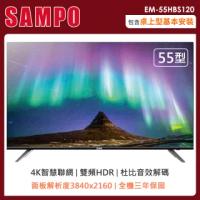 【SAMPO 聲寶】55型4K低藍光智慧聯網顯示器(EM-55HBS120)