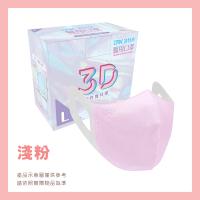 【DRX 達特世】醫用口罩成人立體(淺粉50片/盒)