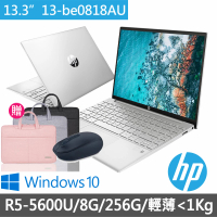 【HP獨家送筆電包/滑鼠組】星鑽13 Pavilion Aero 13-be0818AU 13吋輕薄筆電-冰曜銀(R5-5600U/8G/256G SSD)