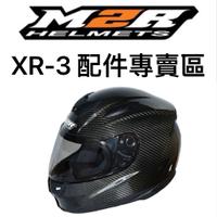 👍配件👍【M2R XR3 XR-3 xr3】碳纖 原廠配件 兩頰內襯 頭頂內襯 鏡片 電鍍 防風鏡