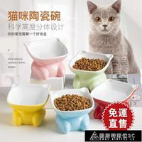 寵物碗架 貓碗陶瓷保護頸椎防打翻斜口水碗寵物碗高腳斜口陶瓷可愛貓碗雙碗【快速出貨】
