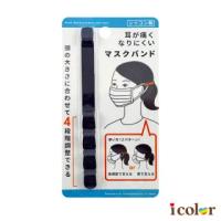 【i color】口罩專用矽膠舒耳帶/減壓帶/延長帶