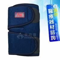 來而康 愛民 肢體裝具 NS-204 萊克開放式護肘 護具