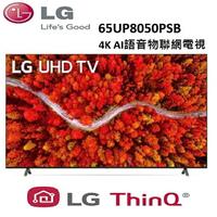 LG樂金 65型 4K UHD AI語音物聯網電視 65UP8050PSB