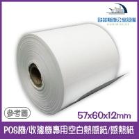 POS機/收據機專用熱感紙/感熱紙 57x60x12mm 1/10/20/50/100/150卷
